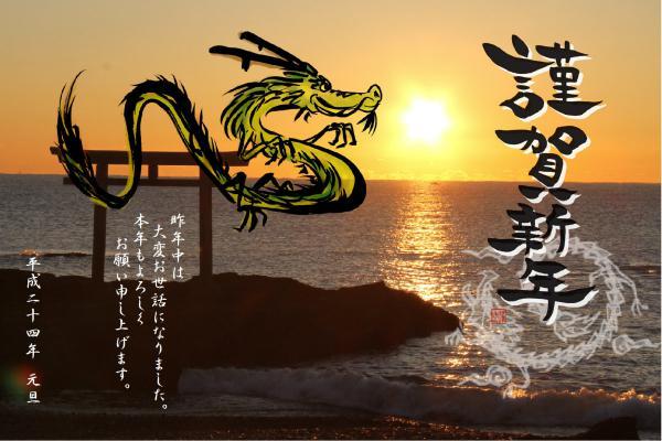 平成23年1月8日  大洗磯前神社の日の出