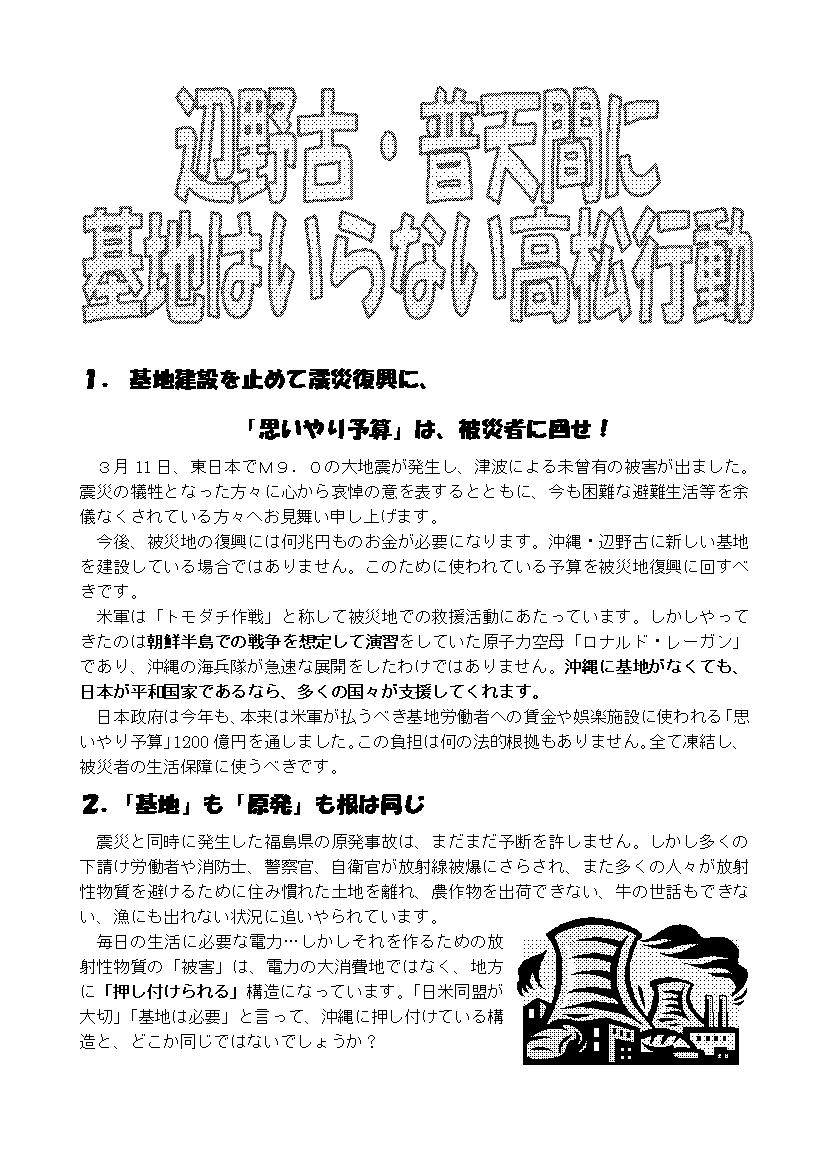 20110409ビラ原稿表