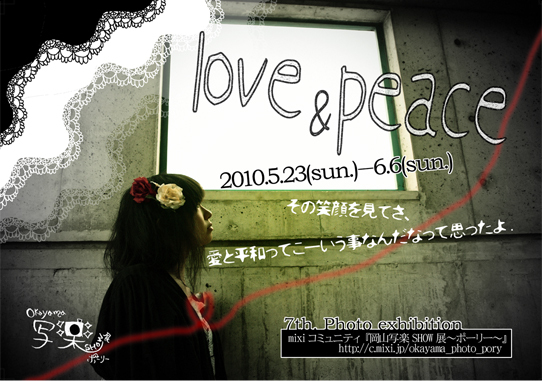 第七回グループ写真展「Love & Peace」