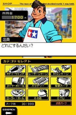 ミニ四駆DS2