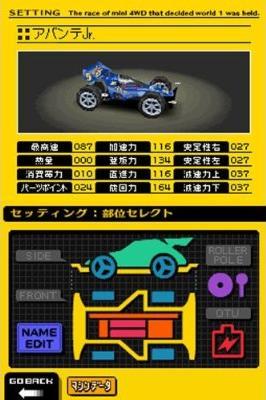 ミニ四駆DS1