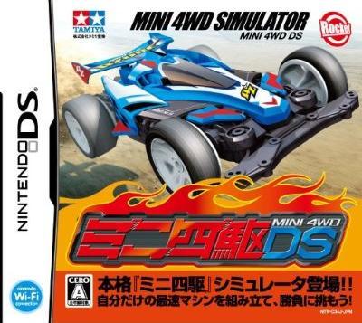 ミニ四駆DS4