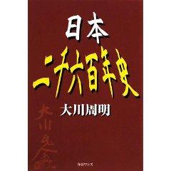 日本二千六百年史 41EXzbV36WL