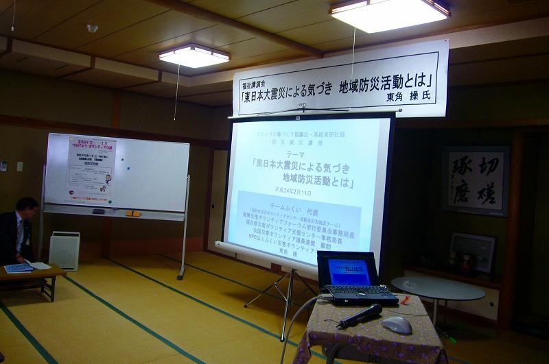 福祉講演会