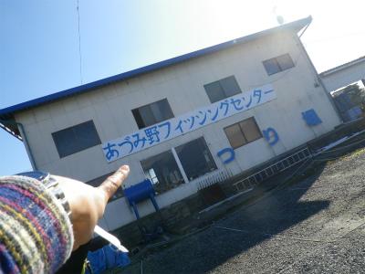 あづみ野フィッシングセンター