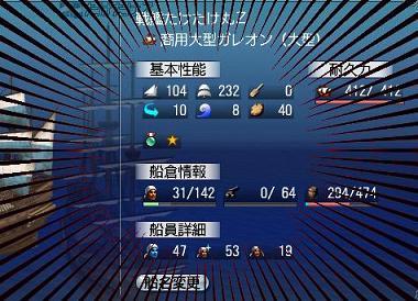 商大ガレヨン3