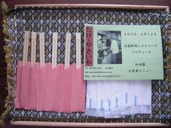 2009 4.12 和田さん宅 8