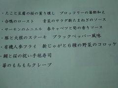 2009 4.12 和田さん宅 9