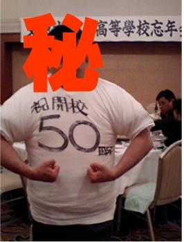 50枚に挑戦!!