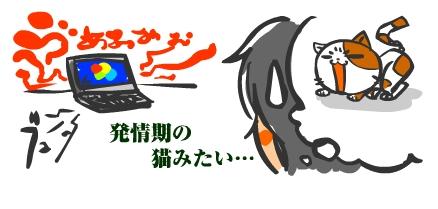パソコンがえらいことに…(汗)