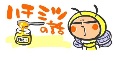 ハチさんてすごいね!