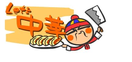 今日は餃子♪