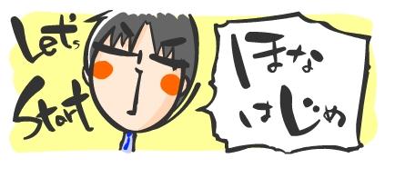 ほなはじめ!!