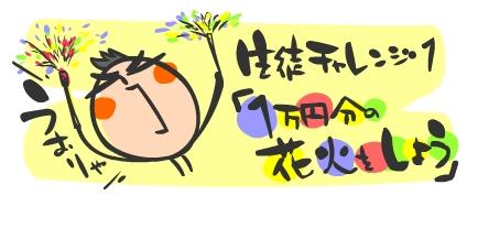 生徒の夏休みチャレンジ企画!!