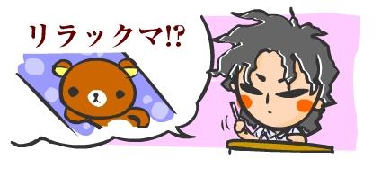 りらっくま!?!?!?