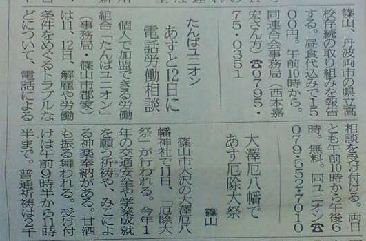 神戸新聞2010.2.10