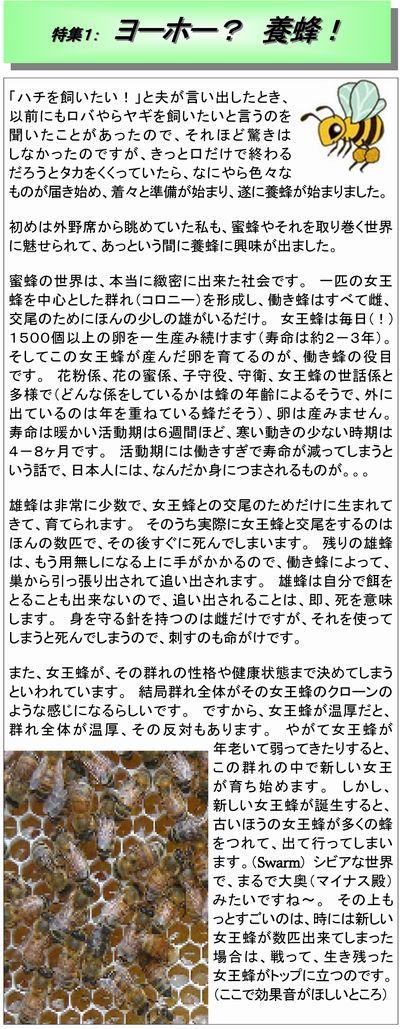 August 09 Tokushu Yoho1