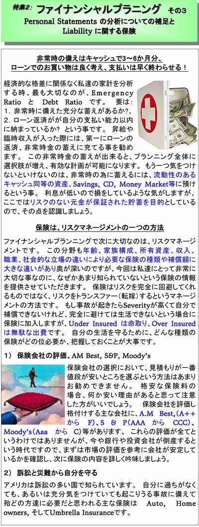 August 09 Tokushu 1