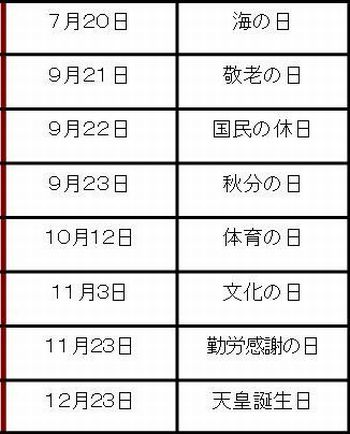 japanholidays1.jpg
