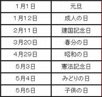 japanholidays2.jpg