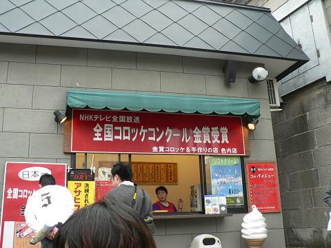コロッケ180円・・。