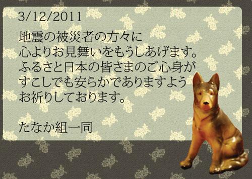 3_12_2011_tanaka.jpg