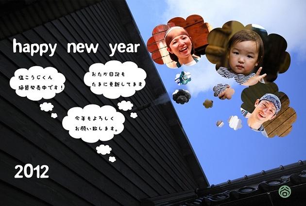 年賀状2012(わが家)ブログ用