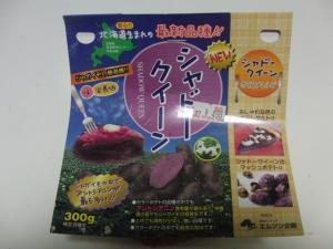 シャドークイーン種芋