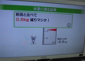 Wiiオレオ減量