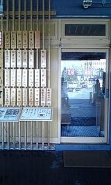 津軽駅前すし店