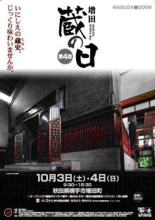 kuranohi4.jpg
