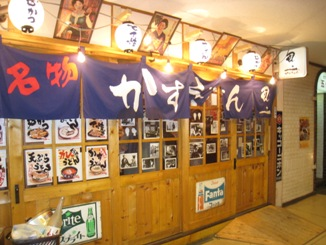 大阪の味 かすうどん 風土