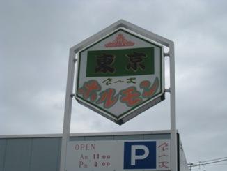 東京ホルモン 看板