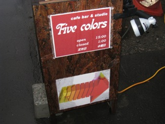 FIVE COLORS 看板