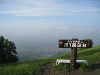 天狗山第1展望台