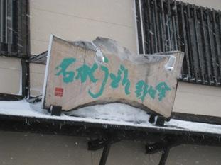 野々傘 看板