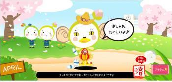繧ュ繝」繝励メ繝」2_convert_20120401220911