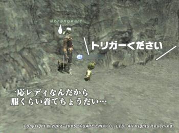 だいじなもの:帝龍の逆鱗をくれるエル♂