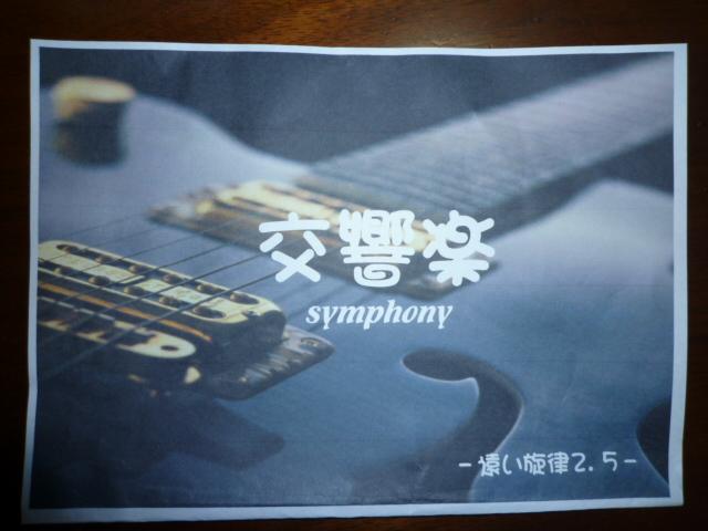 交響楽表紙