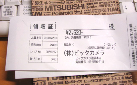 2620円