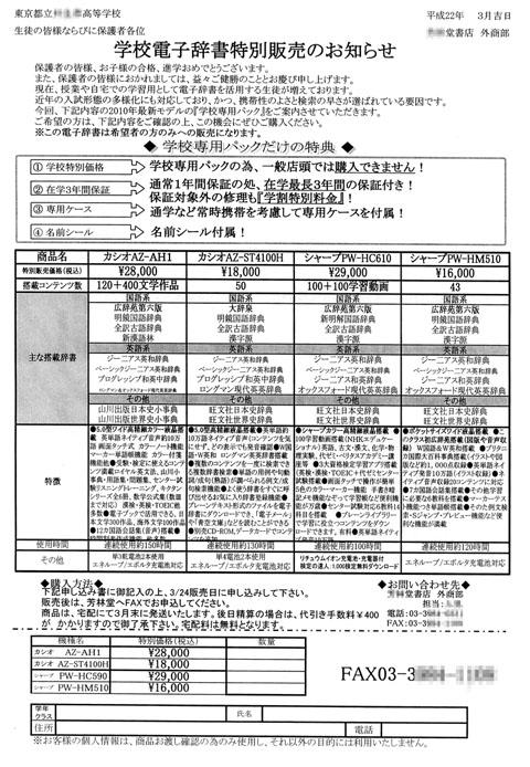 電子辞書のお知らせ(小)