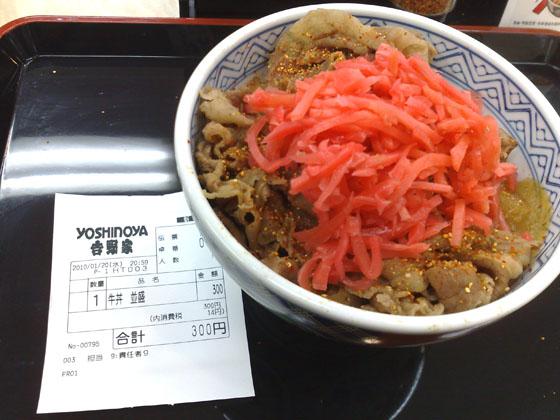 牛丼300円