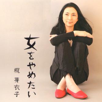 kaji-onna02.jpg