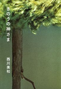 kinounokamisama_miwa.jpg