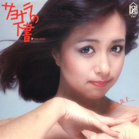 sakaguchiryoko-sayonara.jpg