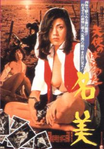tenshi-nami.jpg