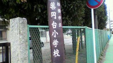 100409学校