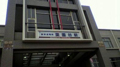 100409駅