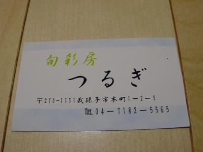 100507つるぎ