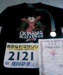 09おきなわマラソン2